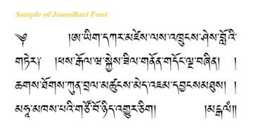 jomolhari-font-sample-sm.jpg